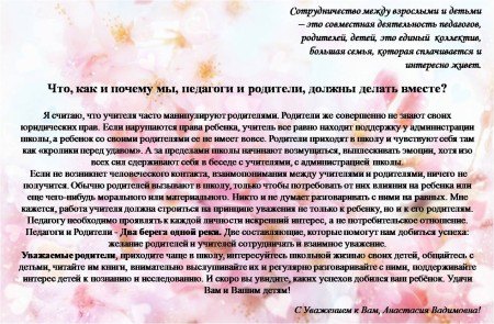Обращение к родителям Степнова Анастасия Вадимовна