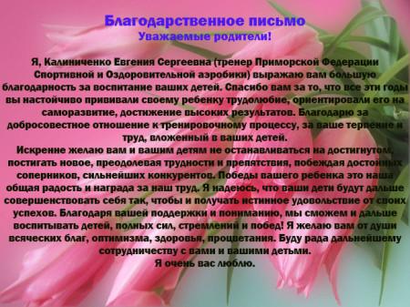 Калиниченко Евгения Сергеевна