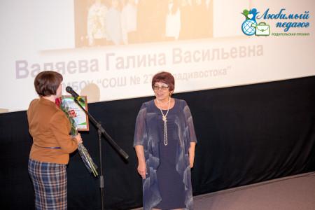 Галина Васильевна Валяева